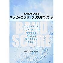 バンドスコア ハッピーエンド/クリスマスソング song by back number (楽譜)