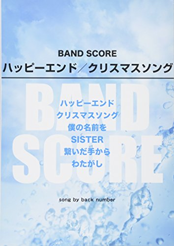 バンドスコア ハッピーエンド/クリスマスソング song by back number (楽譜)の詳細を見る