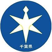 千葉県マーカー