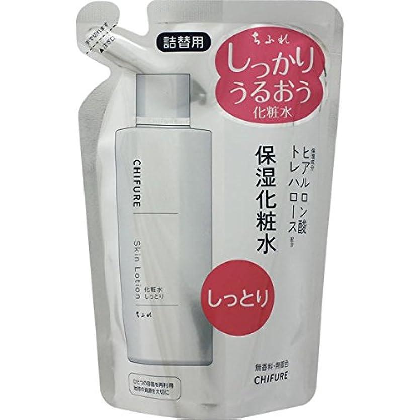 避けられない好意セグメントちふれ化粧品 化粧水 しっとりタイプ N 詰替え用 150ml 150ML