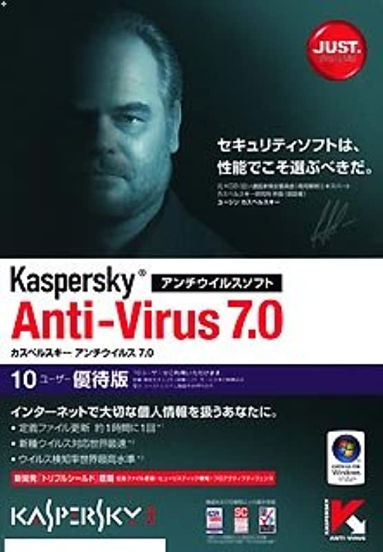 誰の障害者恐怖Kaspersky Anti-Virus 7.0 10ユーザー優待版
