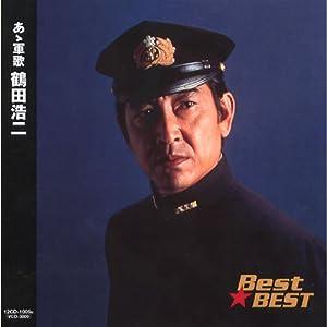 軍歌 鶴田浩二 12CD-1005N