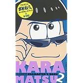 TVアニメおそ松さんキャラクターズブック 2 カラ松 (マーガレットコミックス)