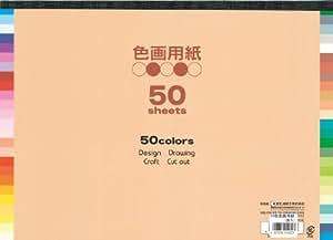 エヒメ紙工 色画用紙 EI-50-50 B4 50色入