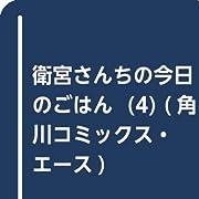衛宮さんちの今日のごはん  (4) (角川コミックス・エース)