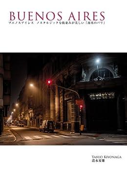 [清永安雄]のブエノスアイレス ~ノスタルジックな街並が美しい「南米のパリ」~