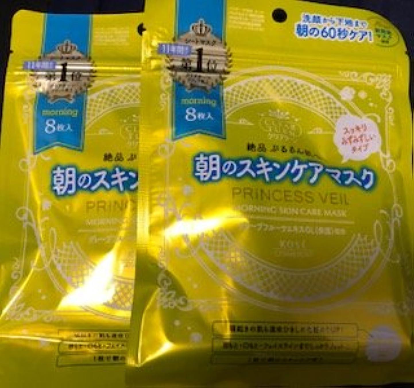 最高カエル豚肉[セット品]KOSE クリアターン プリンセスヴェール モーニング スキンケア マスク 8枚入 ×お買い得2個セット