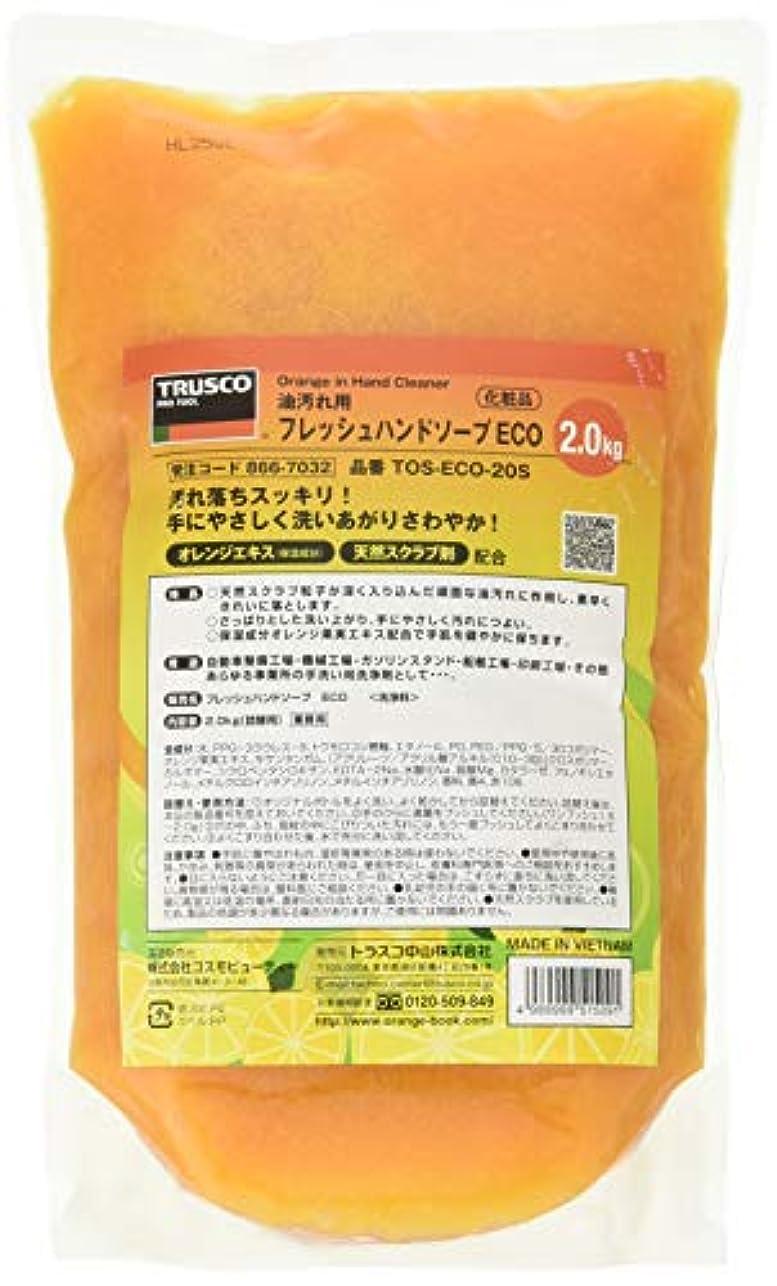 キルト記憶大腿TRUSCO(トラスコ) フレッシュハンドソープECO 2.0L詰替 TOSECO20S