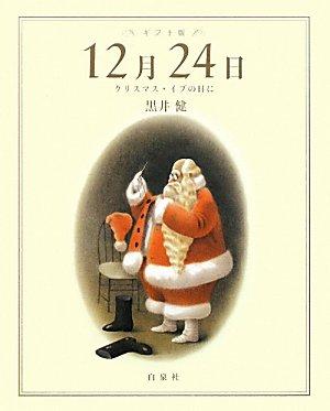 ギフト版 12月24日―クリスマス・イブの日にの詳細を見る