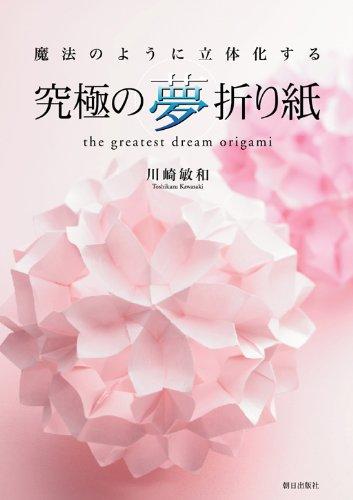 究極の夢折り紙