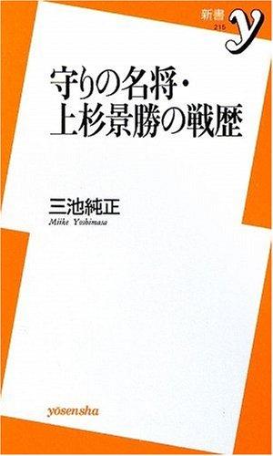 守りの名将・上杉景勝の戦歴 (新書y)