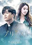 [DVD]プリースト~君のために~ DVD-BOX2