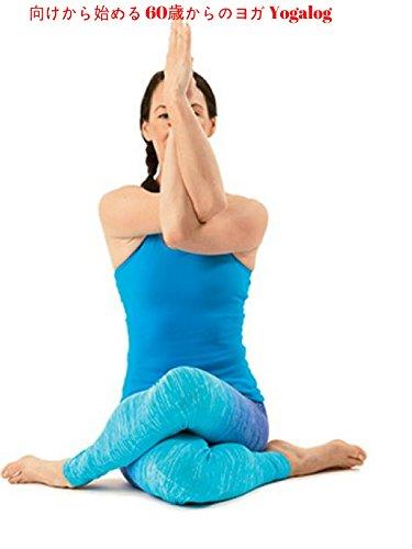 向けから始める 60歳からのヨガ Yogalog