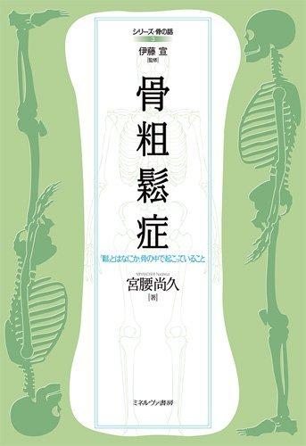 骨粗鬆症:「鬆」とはなにか、骨の中で起こっていること (シリーズ・骨の話)
