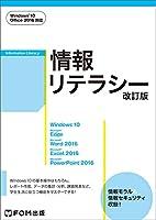情報リテラシー <改訂版> Windows 10・Office 2016対応