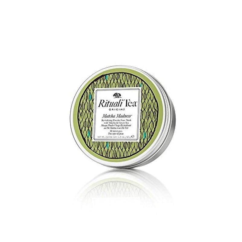 生きるホラー喜びOrigins Powdered Tea Face Mask Matcha Madness 45g (Pack of 6) - 起源抹茶フェイスマスク抹茶狂気の45グラム x6 [並行輸入品]