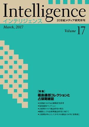 Intelligence Volume17(March, 特集:福島鑄郎コレクションと占領期雑誌の詳細を見る