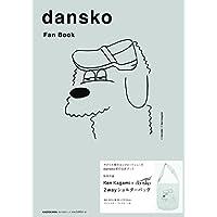 dansko Fan Book  (特別付録:Ken Kagami × dansko 2wayショルダーバッグ) (角川SSCムック)