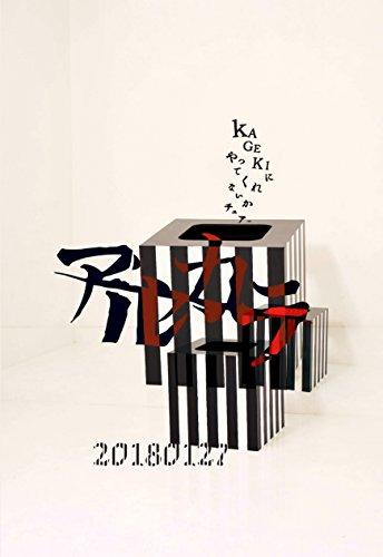 20180127~KAGEKIにやってくれないかチュアー~ [DVD]