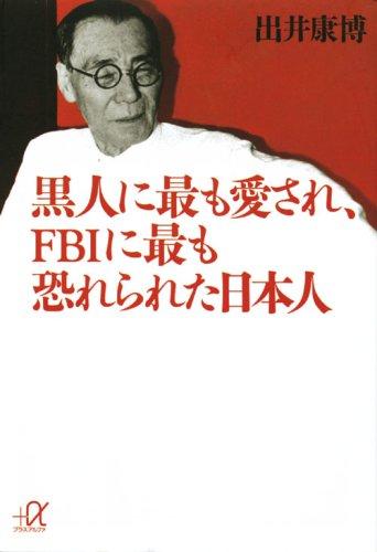黒人に最も愛され、FBIに最も恐れられた日本人 (講談社+α文庫)の詳細を見る