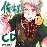 ヘタリア ドラマCDインターバル vol.1「俺様CD」