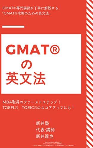 [画像:GMATの英文法: MBA取得のファーストステップ! TOEIC TOEFLのスコアアップにも! (新井塾)]