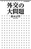 外交の大問題 (小学館新書)