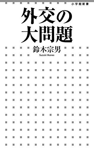 外交の大問題 (小学館新書)の詳細を見る