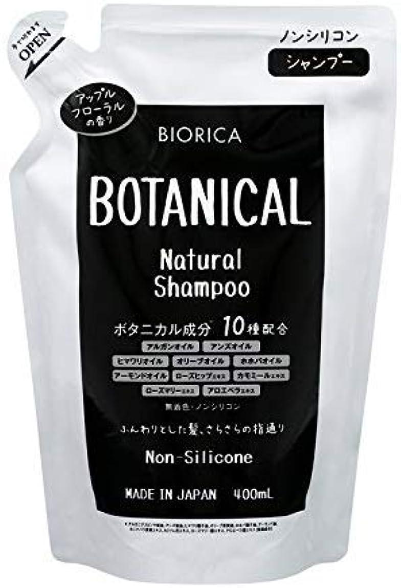 耐久レイア申請中BIORICA ビオリカ ボタニカル ノンシリコン シャンプー 詰め替え アップルフローラルの香り 400ml 日本製 2セット