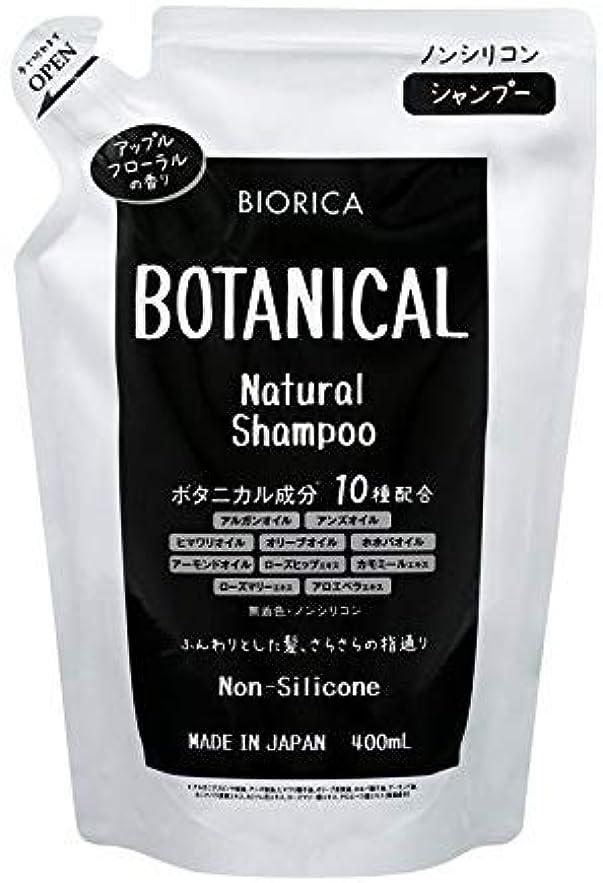 強制仮称存在するBIORICA ビオリカ ボタニカル ノンシリコン シャンプー 詰め替え アップルフローラルの香り 400ml 日本製 2セット