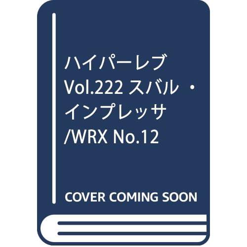 ハイパーレブ  Vol.222スバル・インプレッサ/WRX No.12