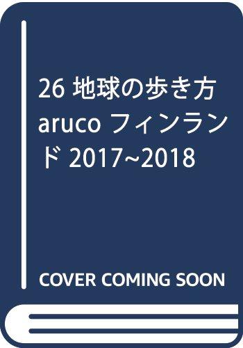 26 地球の歩き方 aruco フィンランド 2017~2018 (地球の歩き方aruco)