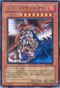 UR◇ホルスの黒炎竜 LV8(SOD-JP008)
