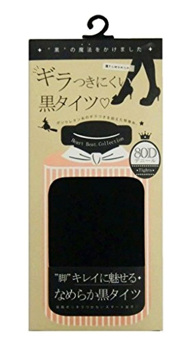 薄汚い入学する知恵(テカらない)ギラつきにくい黒タイツ 80D 黒 M~L