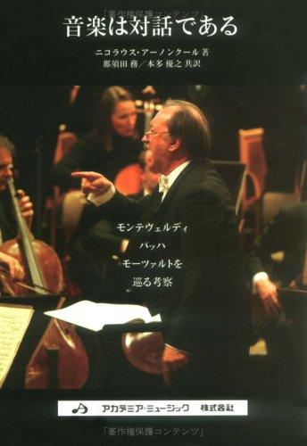 音楽は対話である モンテヴェルディ・バッハ・モーツァルトを巡る考察