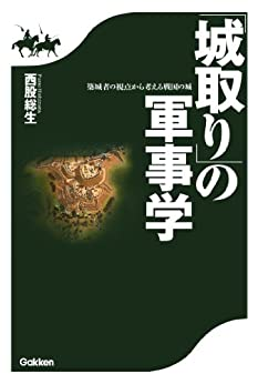 [西股総生]の「城取り」の軍事学