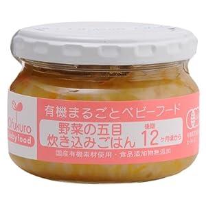 Ofukuro 有機まるごとベビーフード 野菜の五目炊き込みごはん 【後期12ヶ月頃から】 100gx6