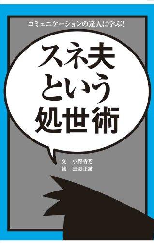 スネ夫という処世術 コミュニケーションの達人に学ぶ!