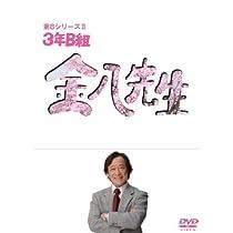 『3年B組金八先生』第8シリーズDVDセット
