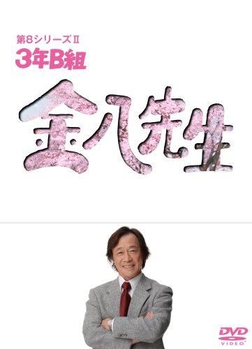 3年B組金八先生第8シリーズ DVD-BOXII