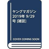 ヤングマガジン 2019年 9/29 号 [雑誌]