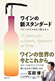 ワインの新スタンダード 画像