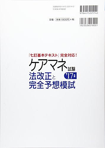 『七訂基本テキスト』完全対応!ケアマネ試験 法改正と完全予想模試 '17年版