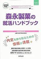 森永製菓の就活ハンドブック〈2020年度〉 (会社別就活ハンドブックシリーズ)