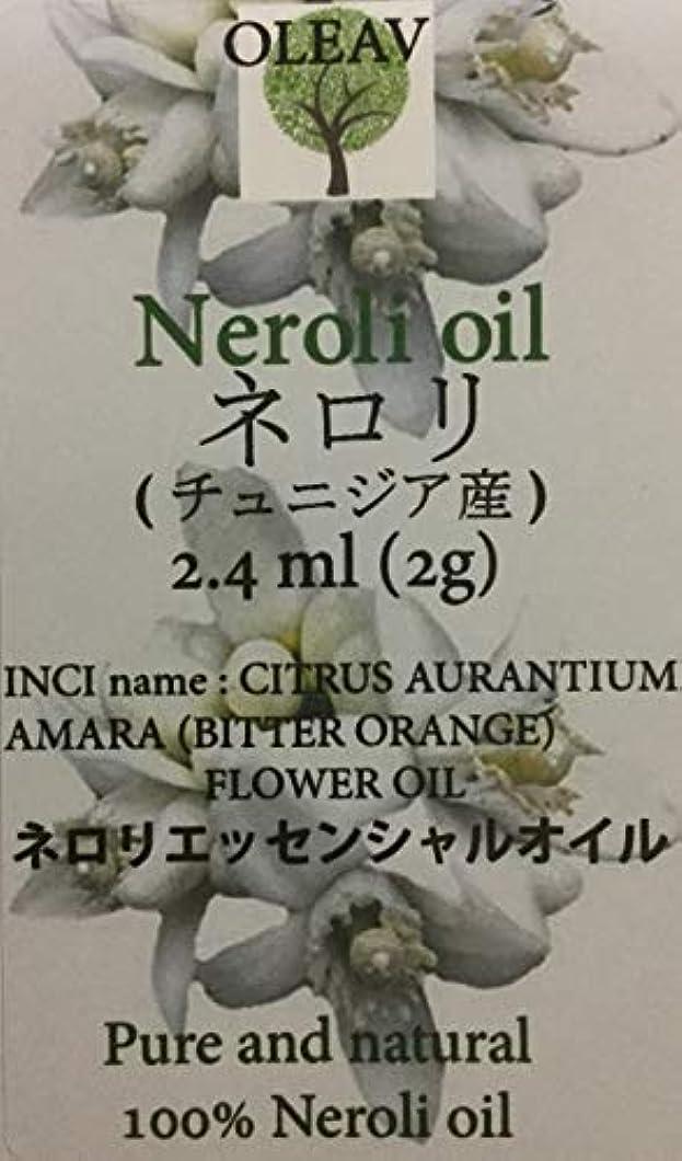 トリップ僕の果てしないネロリ エッセンシャルオイル 2.4 ml (2 g)【チュニジア産】