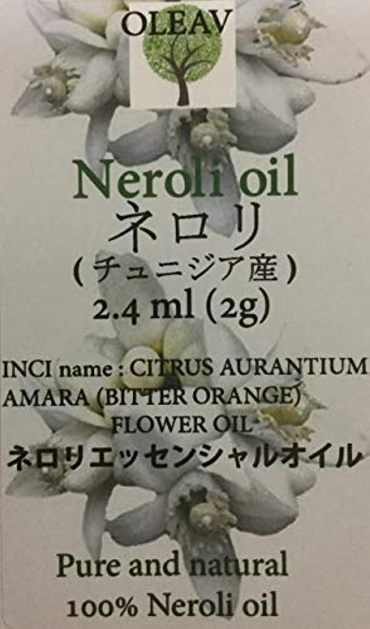 弱める含意ハブブネロリ エッセンシャルオイル 2.4 ml (2 g)【チュニジア産】