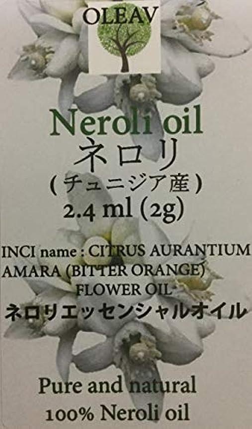 建築家被る化学者ネロリ エッセンシャルオイル 2.4 ml (2 g)【チュニジア産】