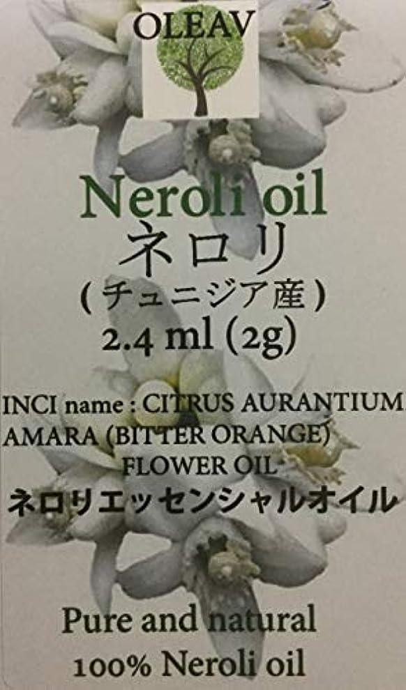 トリム子豚奪うネロリ エッセンシャルオイル 2.4 ml (2 g)【チュニジア産】