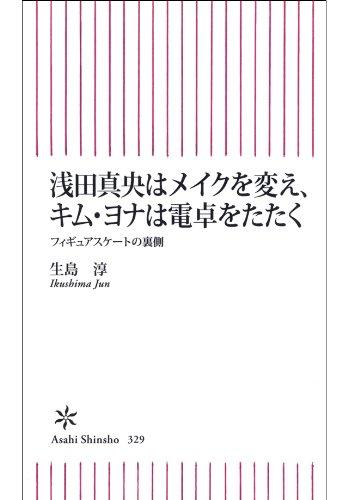 浅田真央はメイクを変え、キム・ヨナは電卓をたたく (朝日新書)