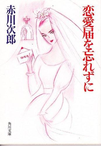 恋愛届を忘れずに (角川文庫)の詳細を見る